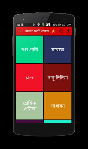 Bengali Jokes Samagra 2015