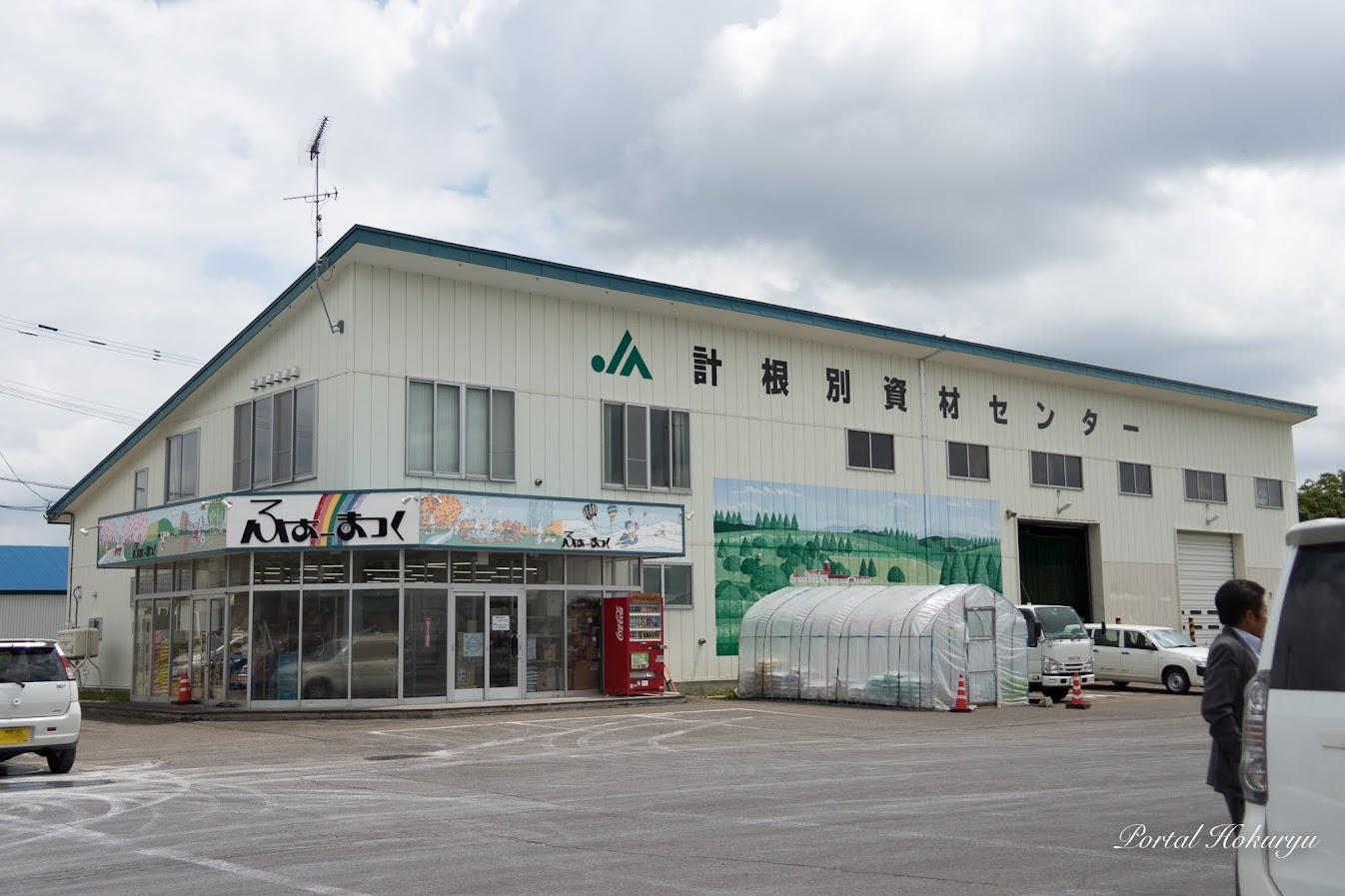 JA計根別(けねべつ・中標津町)