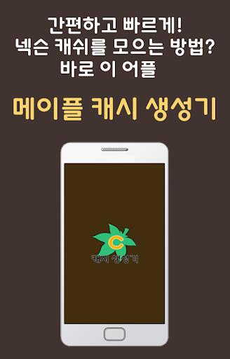 메이플스토리 캐시생성기 - 문상 메이플 캐시