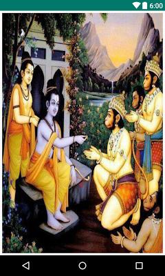 Shri Ram Bhajans - screenshot