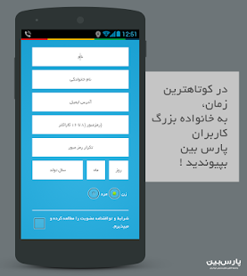 ‫پارس بین‬‎- screenshot thumbnail
