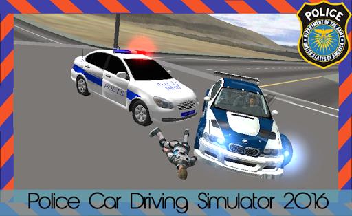 警察のドライバーシミュレーター2016