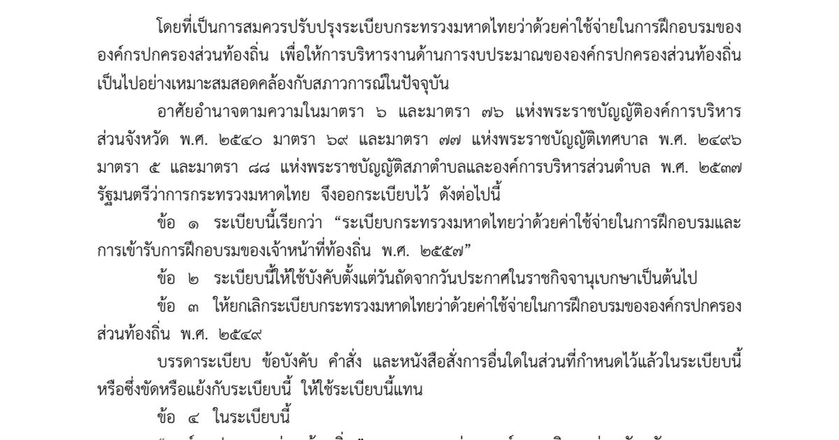 ระเบียบกระทรวงมหาดไทยว่าด้วย ค่าใช้จ่ายในการฝึกอบรม  และการเข้ารับการฝึกอบรมของเจ้าหน้าที่ท้องถิ่น พ.ศ. 2557.pdf - Google Drive