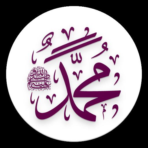 நபிவழி (The Prophet's Way)