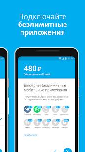 Mobile operator forAndroid - náhled
