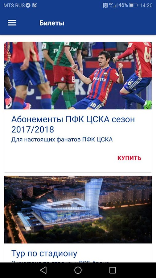 PFC CSKA- screenshot