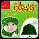12 Rabi ul Awal Photo Frames Download on Windows