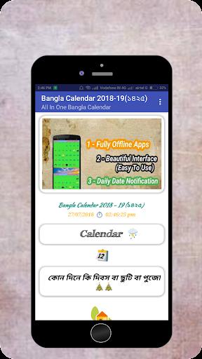 Bangla Calendar 2018-19(u09e7u09eau09e8u09eb) 2.5 screenshots 1