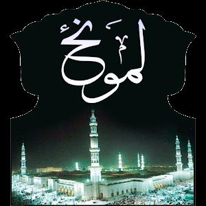لمونځ نماز