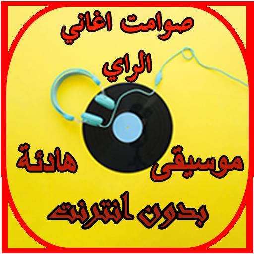 MOSI9A MP3 SAMITA TÉLÉCHARGER TORKIA