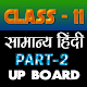 11th class samanya hindi solution upboard part2 Download on Windows