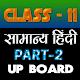 11th class samanya hindi solution upboard part2 Download on Windows