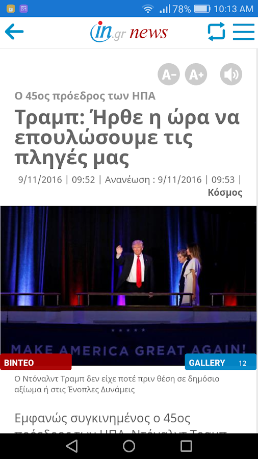 in.gr News- screenshot