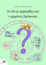 Photo: Οι πέντε σφραγίδες και ο χαμένος Πρίγκιπας, Στέλλα Χαβενετίδου, Εκδόσεις Σαΐτα, Μάρτιος 2014, ISBN: 978-618-5040-64-2, Κατεβάστε το δωρεάν από τη διεύθυνση: www.saitapublications.gr/2014/03/ebook.85.html