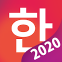Korean Memorizer - learn to write and read Hangul icon