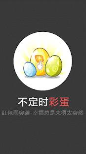 现金红包 screenshot