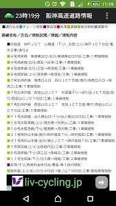 阪神高速道路情報 screenshot 1
