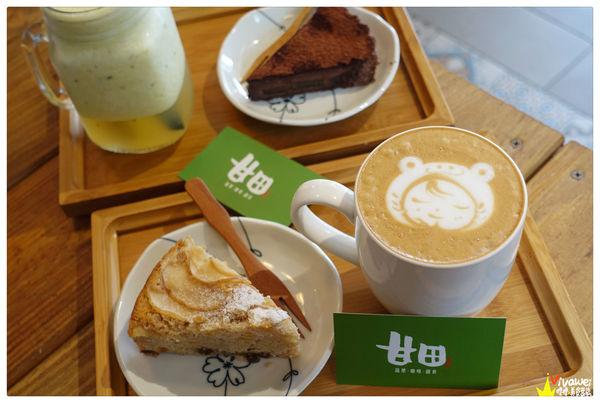 甘田果鋪-完整菜單 蛋糕 咖啡 推薦 下午茶 蛋奶素有WIFI/插座/不限時的平價咖啡廳