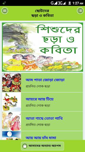ছোটদের বাংলা ছড়া অডিও -chotoder bangla chora audio 1.0.3 screenshots 2