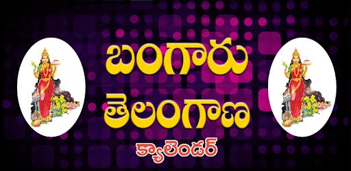 Bangaru Telangana Calendar - by We R 4 Apps - Books