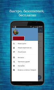 Русский Телеграмм 3