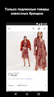 Lamoda: одежда и обувь он-лайн 5