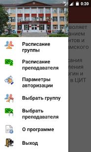 НФ БашГУ расписание - náhled
