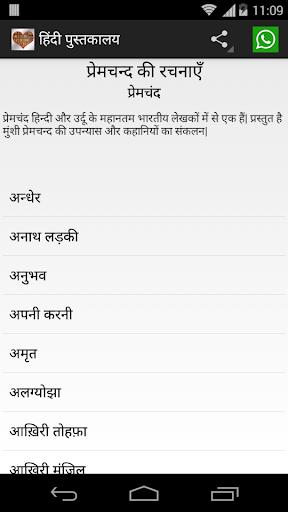 Hindi Books हिंदी पुस्तकालय