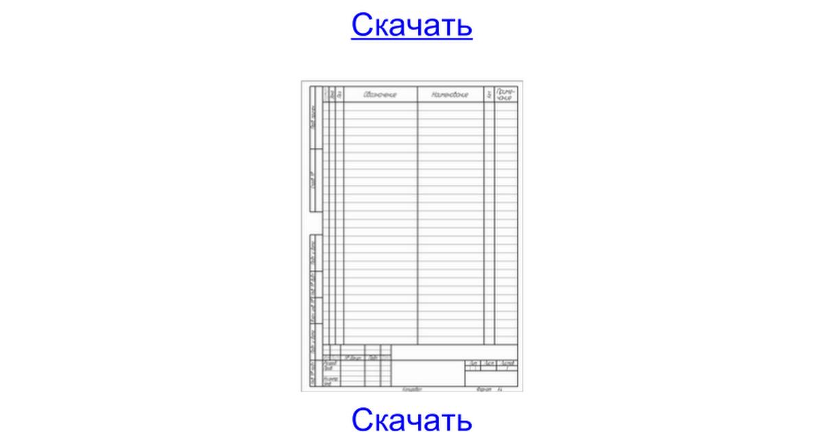 Шаблоны рамок А1 А2 А3 А4 со штампами  Все для студента