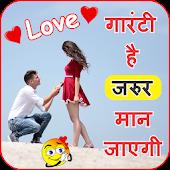 Love Shayari For Hindi Android APK Download Free By Shayarichat