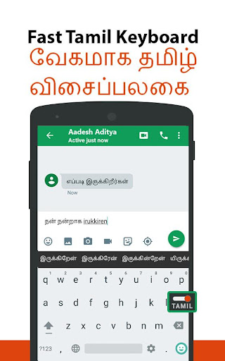 Download Fast Tamil keyboard- Fast English to Tamil Typing