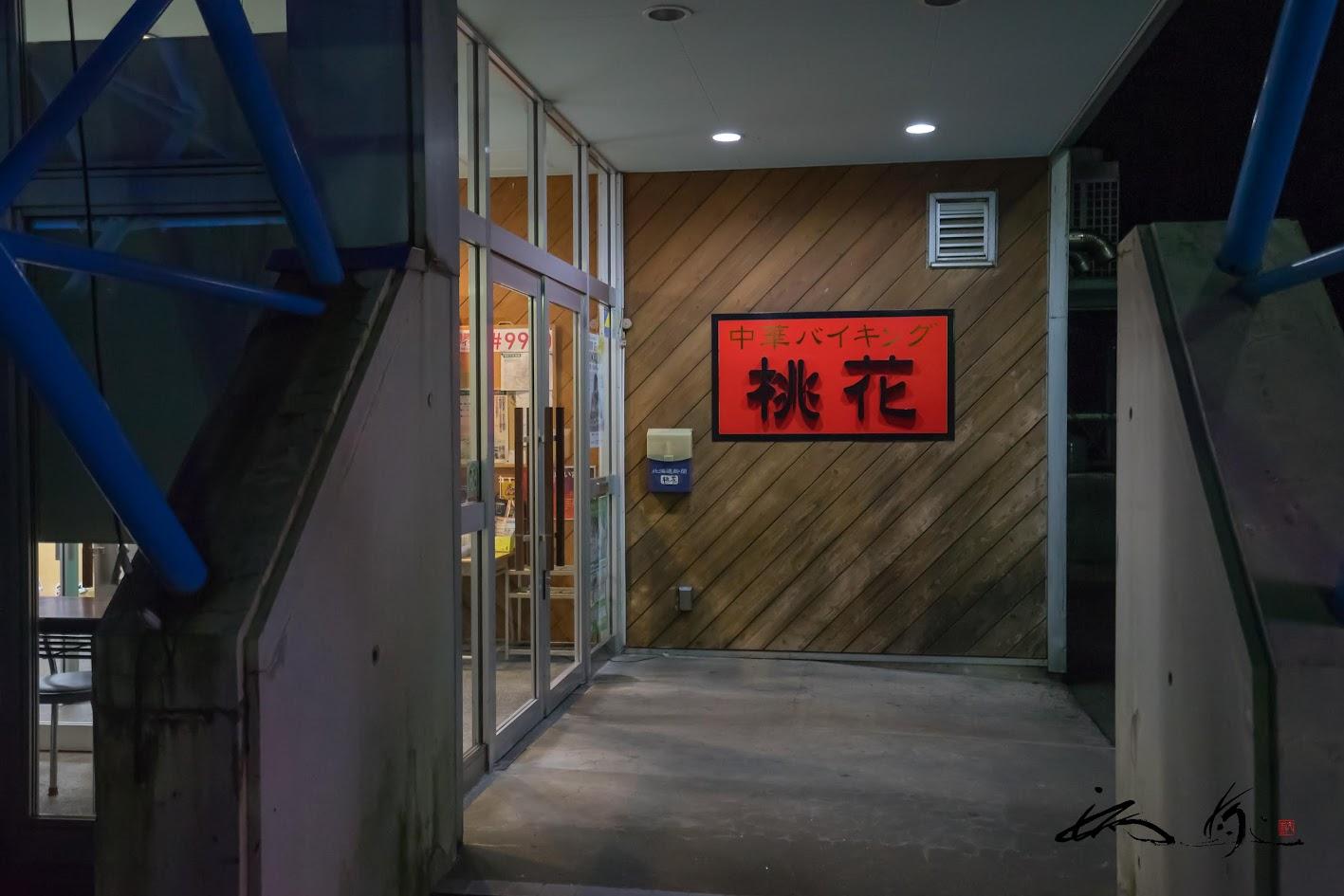 中華バイキング桃花(とうか)入り口