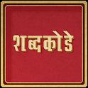 Marathi Crossword शब्द कोडे : WordMama icon