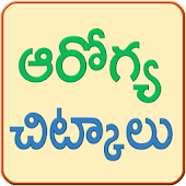 Health Tips Telugu Chitkalu