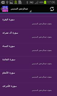 سورة الواقعة مكررة ( 9 ) مرات بصوت الشيخ عبدالرحمن السديس