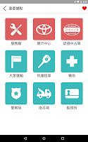Screenshot of 驅動城市-路況,加油,停車,公車,時刻表,ETC