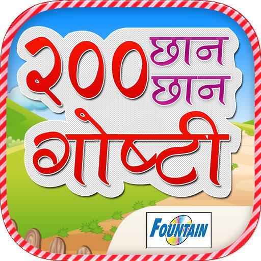 200 Marathi Stories for Kids - Apps on Google Play