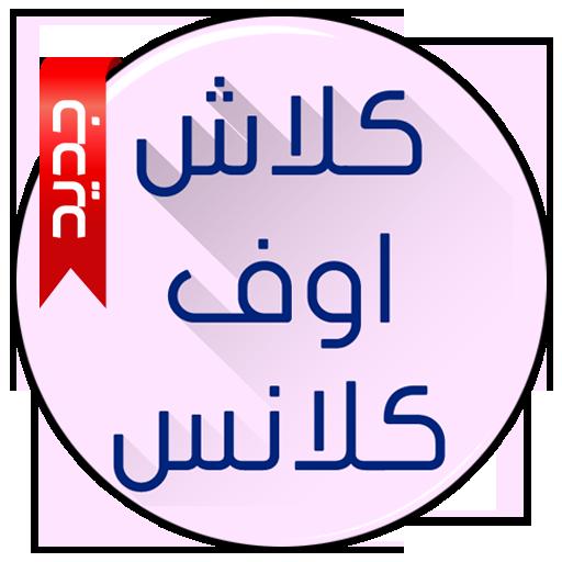 جروبات كلاش اوف كلانس العرب