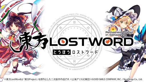 東方LostWord apktreat screenshots 1