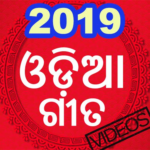 Odia Songs - Latest 2019 - Apps on Google Play