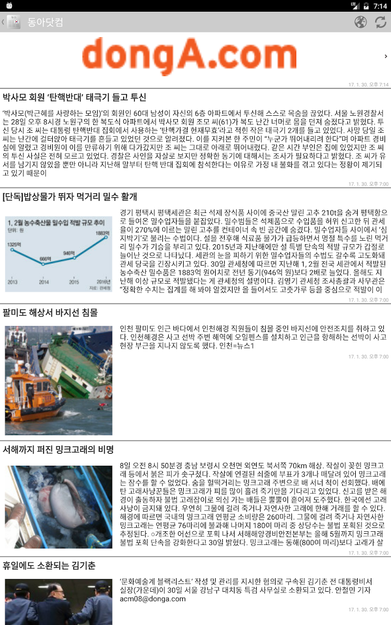 Скриншот Korean Newspapers