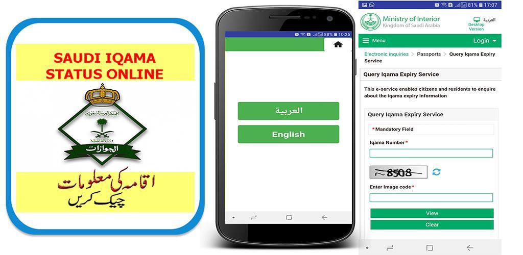 Query Iqama Expiry Check