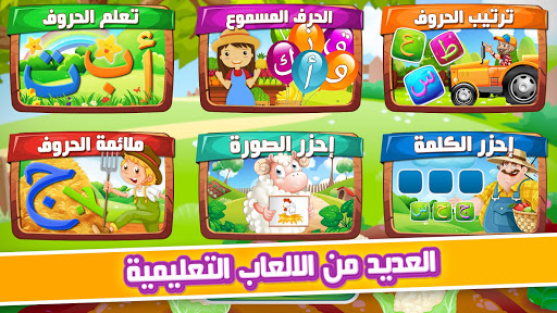 Learning Arabic With KATKUTI  screenshots 1