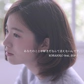 """I can not say """"love you"""". (feat. Asako)"""