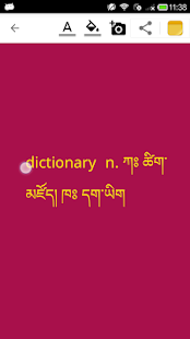 Monlam Tibetan-Eng Dictionary- screenshot thumbnail