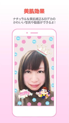 ペコカメラ 自撮りカメラアプリでペコちゃんに変身!のおすすめ画像4