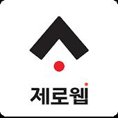 제로웹 사장님앱