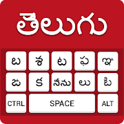 Telugu Keyboard - English to Telugu Typing input