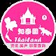 知泰国 for PC-Windows 7,8,10 and Mac
