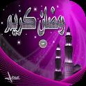 بطاقات متحركة لشهر رمضان icon